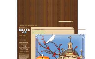 Скриншот сайта Коты-воители. Верящие звездам