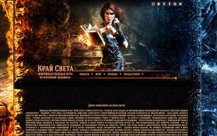 Скриншот сайта Край света