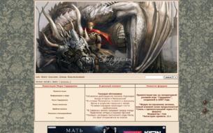 Скриншот сайта Гардарион