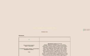 Скриншот сайта Наруто - мир шиноби