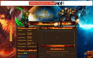 Скриншот сайта Сайт игрового проекта World of Warcraft
