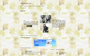 Скриншот сайта Charmed. Новая эра