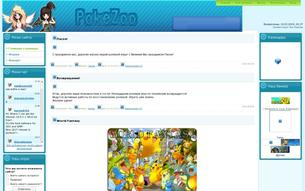 Скриншот сайта Poke zoo