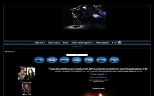 Скриншот сайта Вавилон 5 - ретроспектива