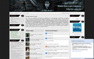 Скриншот сайта Моды для Skyrim