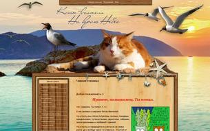 Скриншот сайта Коты-воители. На краю небес