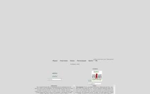 Скриншот сайта Lux in tenebris. Свет во тьме