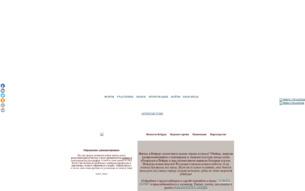 Скриншот сайта Veird