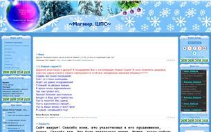 Скриншот сайта Школа пяти стихий