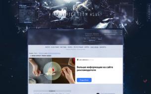 Скриншот сайта Mass effect: from ashes