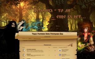 Скриншот сайта Белория - то ли еще будет...