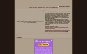 Скриншот сайта Пандемониум