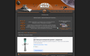 �������� ����� Star Wars: the time for attack