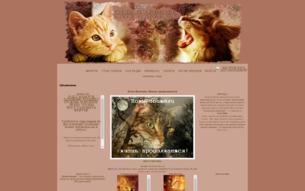Скриншот сайта Коты-воители. Жизнь продолжается