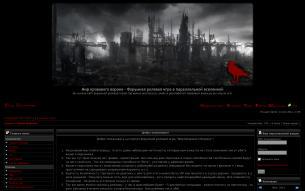 Мир кровавого ворона