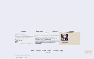 Скриншот сайта Kuroshitsuji: тайны Лондона