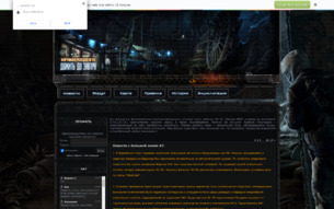 Скриншот сайта ФРПГ Дожить до завтра
