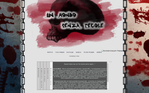 Скриншот сайта Un mondo senza regole...