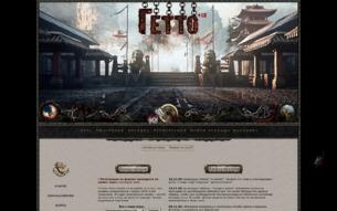 Скриншот сайта Гетто - 47