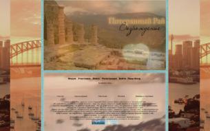 Скриншот сайта Потерянный Рай. Возрождение