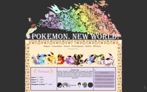 Скриншот сайта Покемон - новый мир!