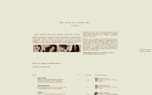 Скриншот сайта Hogwarts. Semper virens