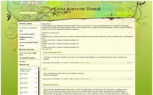 Скриншот сайта Коты-воители: новый рассвет