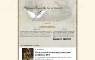 Скриншот сайта Мефодий Буслаев. Lux ex tenebris