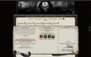 Скриншот сайта Hogwarts: it's not the end