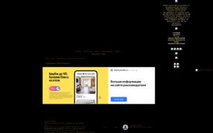 Скриншот сайта Hogwarts: post scriptum