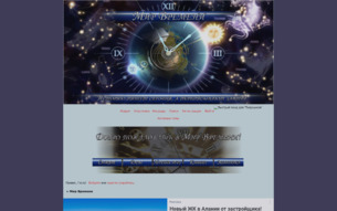 "Скриншот сайта ФРПГ ""Мир времени"""