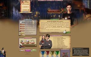 """Скриншот сайта Школа волшебства и чародейства """"Хогвартс"""""""