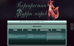 Скриншот сайта Перекрестки фурри-миров