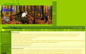 Скриншот сайта Коты-воители. Лесные племена