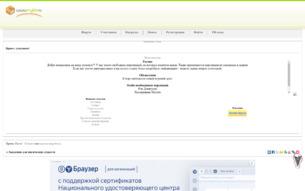 """Скриншот сайта Академия """"Хейгриф"""" - школа для магических существ"""