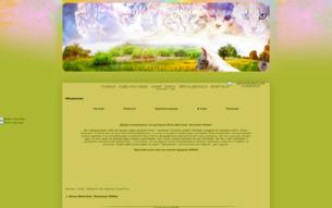 Скриншот сайта Коты-воители: новое пророчество
