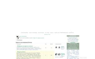 Скриншот сайта Лукоморье
