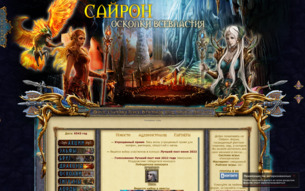 Скриншот сайта Сайрон: осколки всевластия