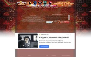 Скриншот сайта Power Rangers Samurai forever