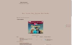 Скриншот сайта Семь королевств