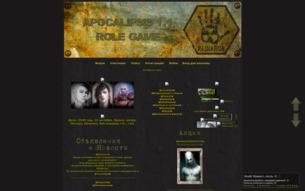 """Скриншот сайта Ролевая игра """"Апокалипсис 1.1"""""""