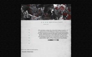 Скриншот сайта Marauders: wicked game