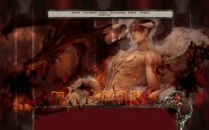 Скриншот сайта Тахфуна - красавица востока