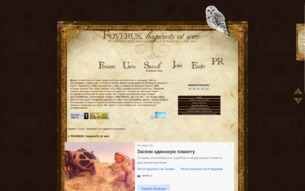Скриншот сайта Foverus. Hogwarts at war