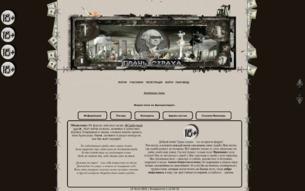 Скриншот сайта Грань страха