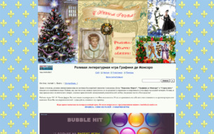 Скриншот сайта Графиня де Монсоро
