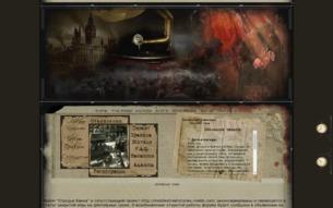 Скриншот сайта Отродье Каина: воздаяние