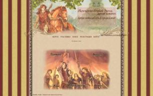 Скриншот сайта Окончание первой эпохи, другая история