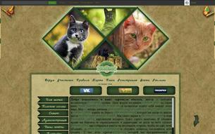 """Скриншот сайта Коты-Воители """"Время вперёд!"""""""