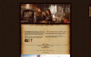 Скриншот сайта HP: casus belli